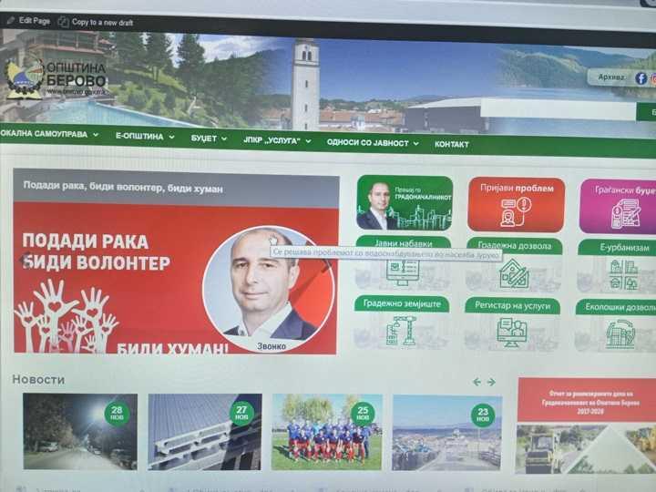 Подобрена транспарентност   Општина Берово доби нова веб страна