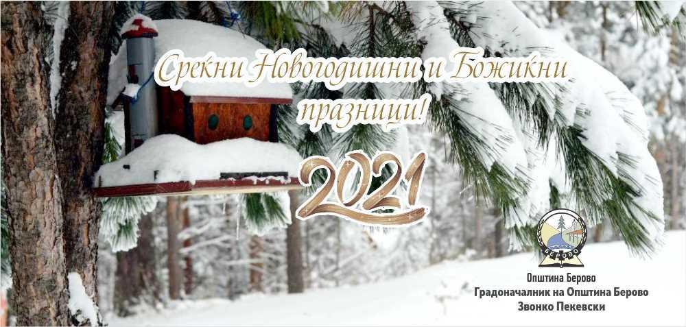 Во Новата 2021, Ви посакувам многу успеси, здравје, среќа,  благодет и остварување на сите Ваши желби!