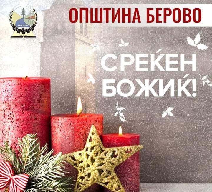 Божиќна честитка од Градоначалникот Звонко  Пекевски