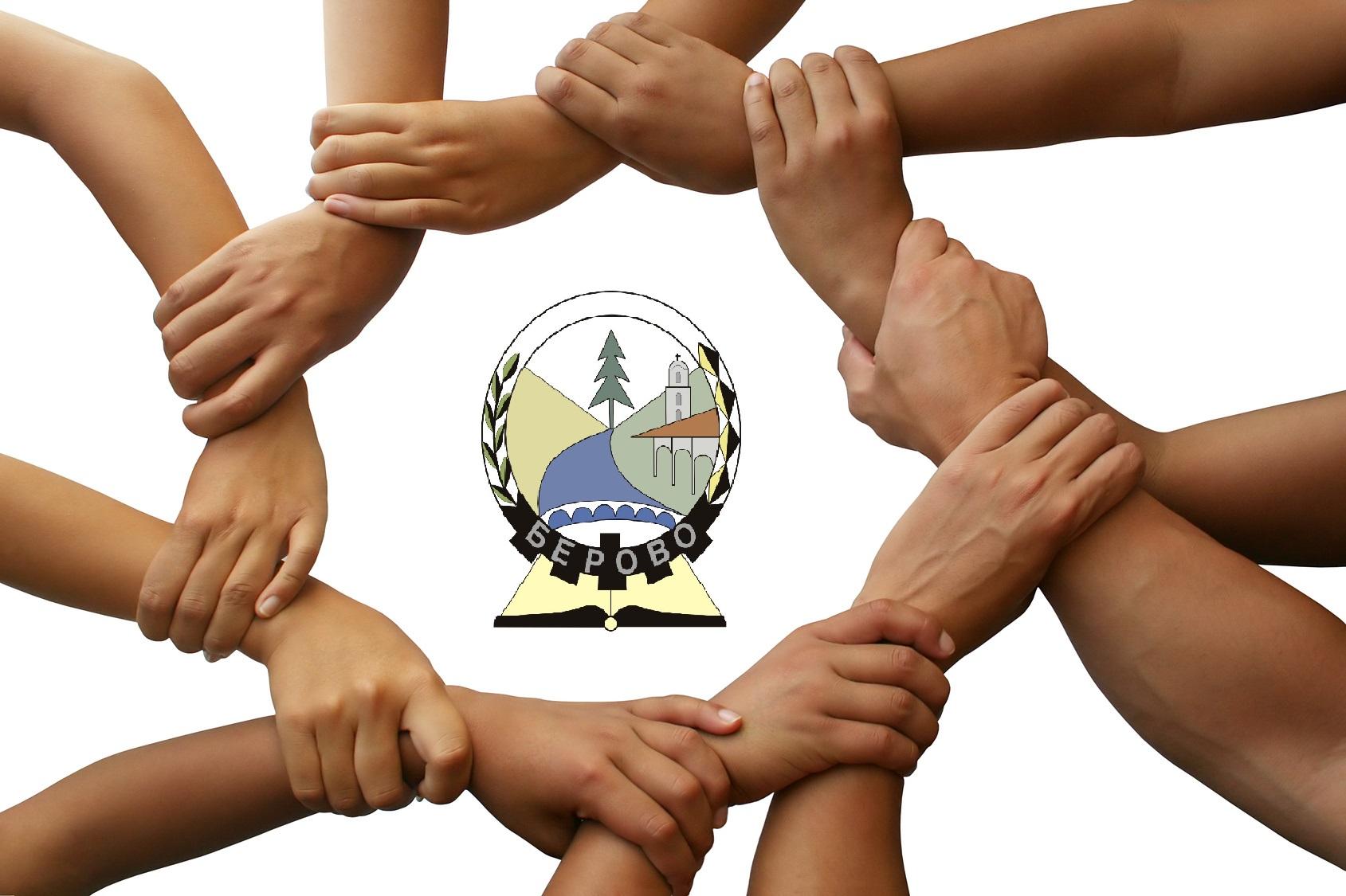 ОГЛАС бр 2  за финансиска поддршка на здруженија на граѓани и фондации од Буџетот на Општина Берово за 2021 година