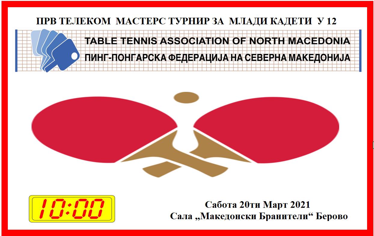 Викендот во Берово, ќе се одржи мастерс турнир за млади кадети во пинг-понг
