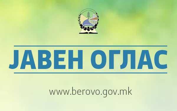 ОПШТИНА  БЕРОВО ОБЈАВА бр.01/2021 за давање на недвижни ствари во закуп  со електронско јавно наддавање (прва објава)