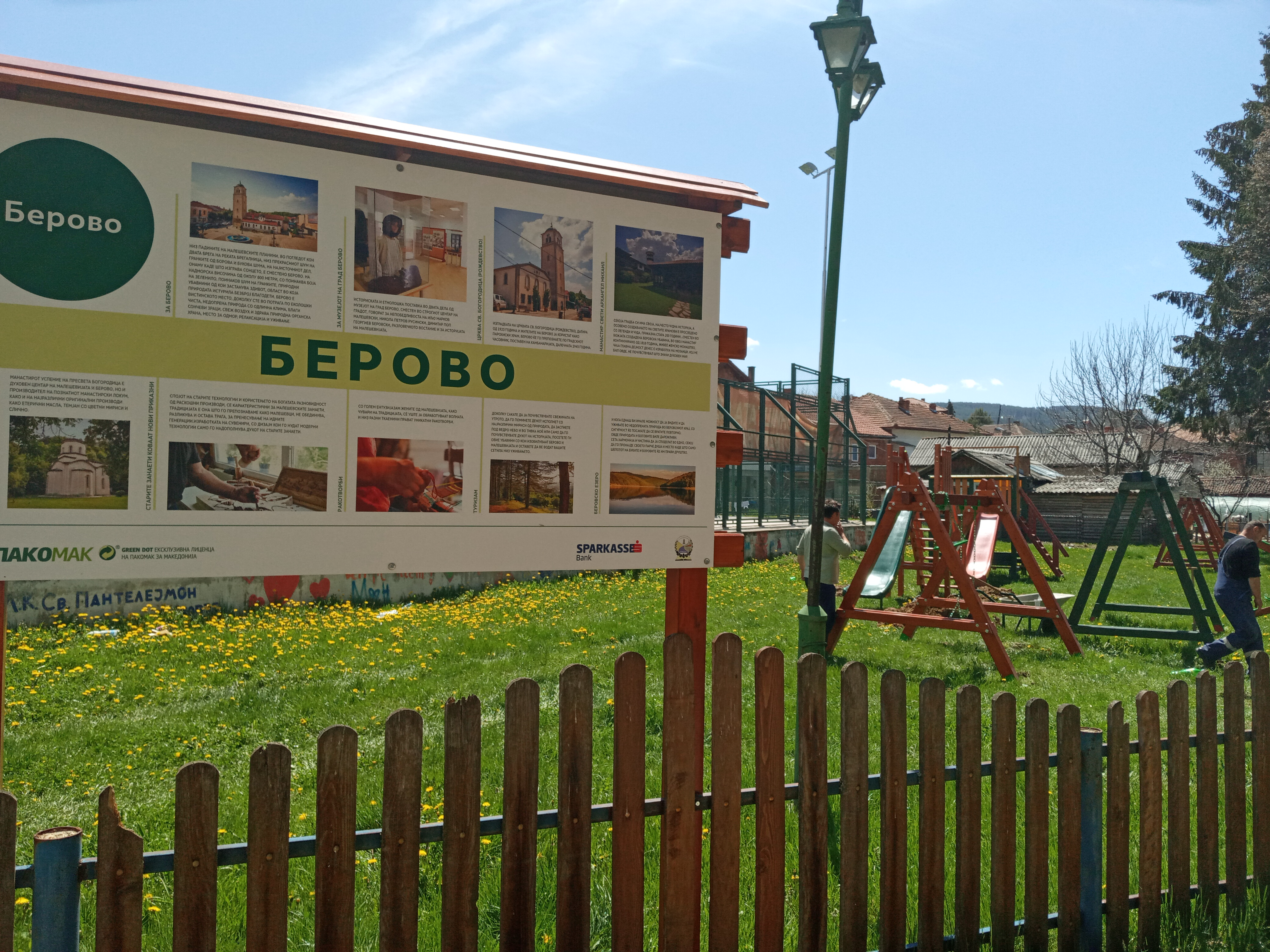 """Нови детски реквизити се поставени кај комплексот ,,Стара гимназија"""""""