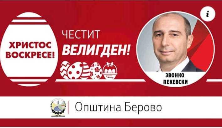 Честитка од Градоначалникот Пекевски, по повод големиот христијански празник ВЕЛИГДЕН