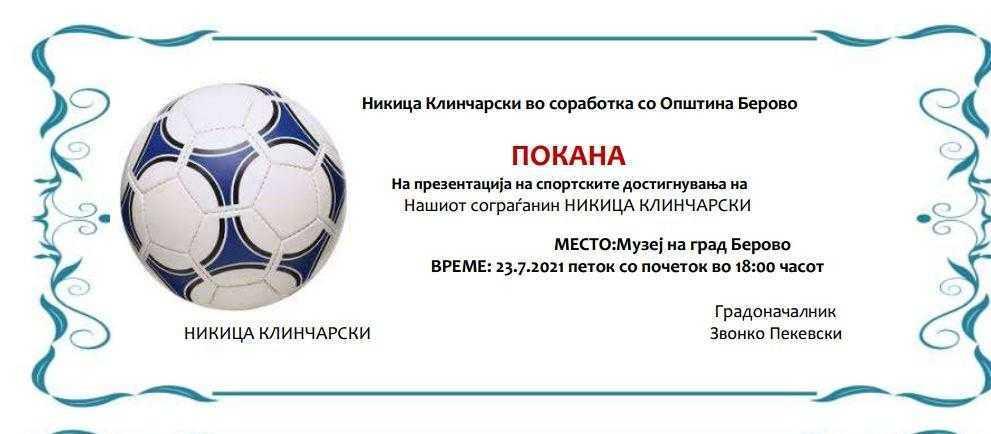 ПОКАНА на презентација на спортските достигнувања на фудбалската легенда Никица Клинчарски